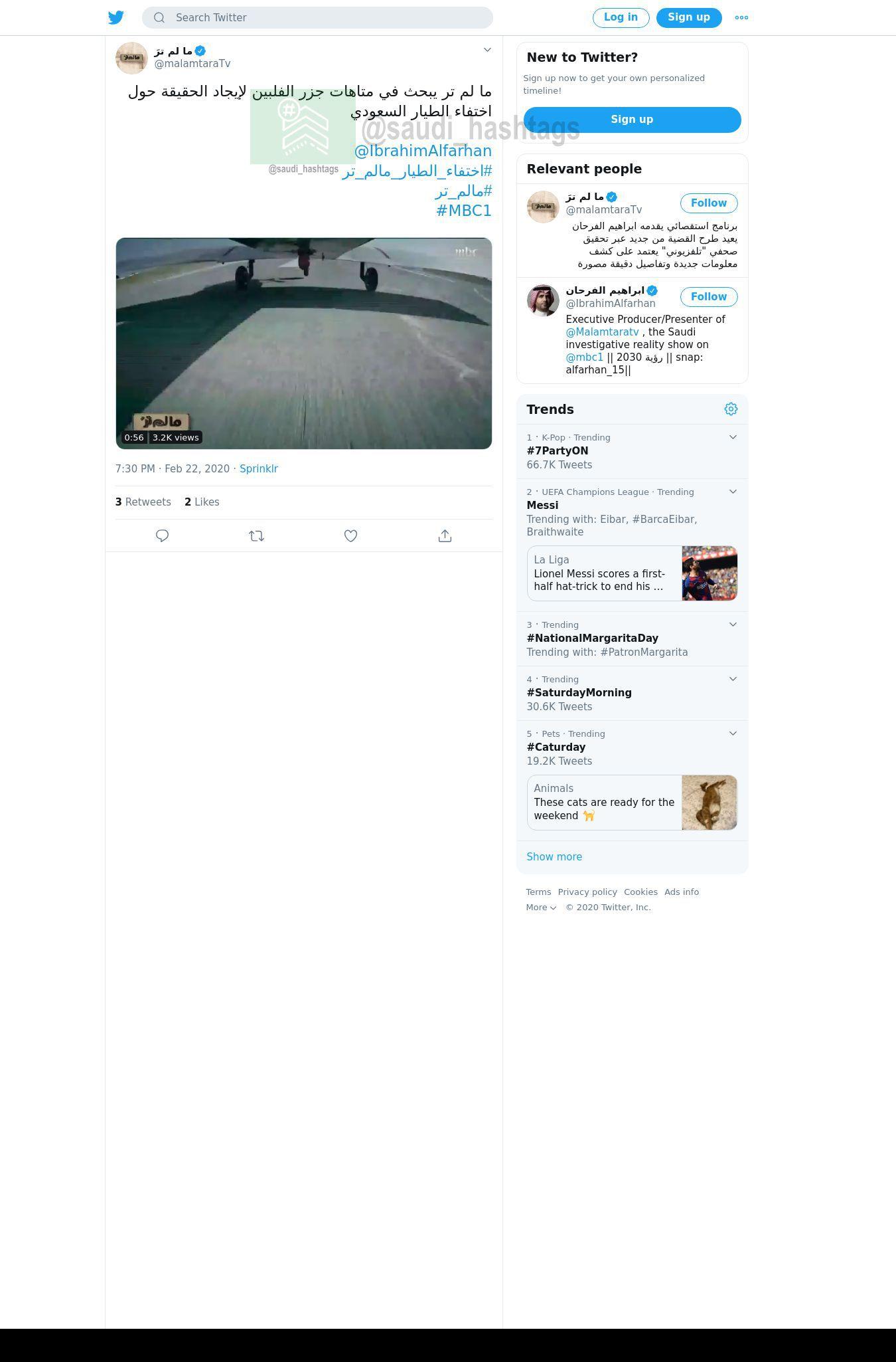 لقطة لاول تغريدة في هاشتاق #اختفاء_الطيار_مالم_تر