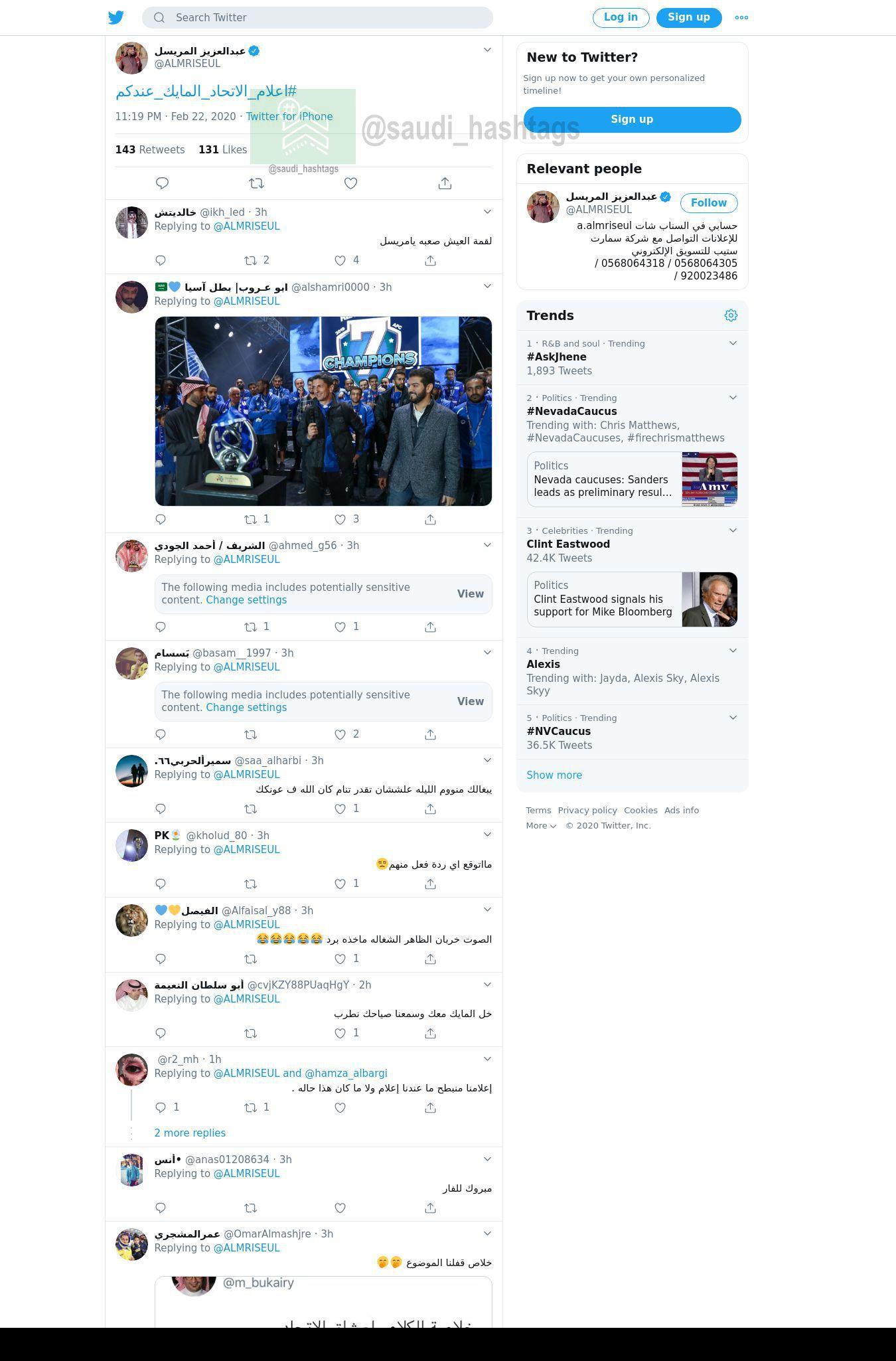 لقطة لاول تغريدة في هاشتاق #اعلام_الاتحاد_المايك_عندكم