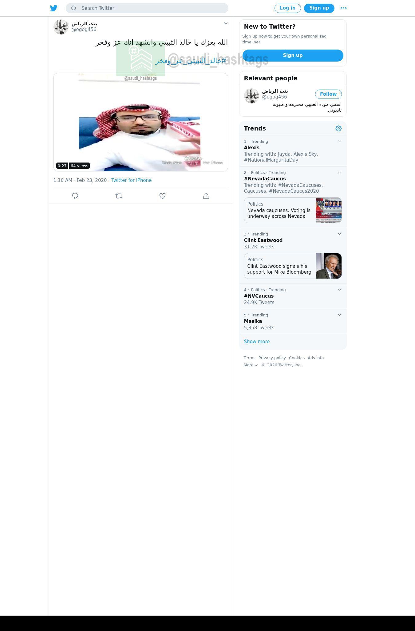 لقطة لاول تغريدة في هاشتاق #خالد_الثبيتي_عز_وفخر