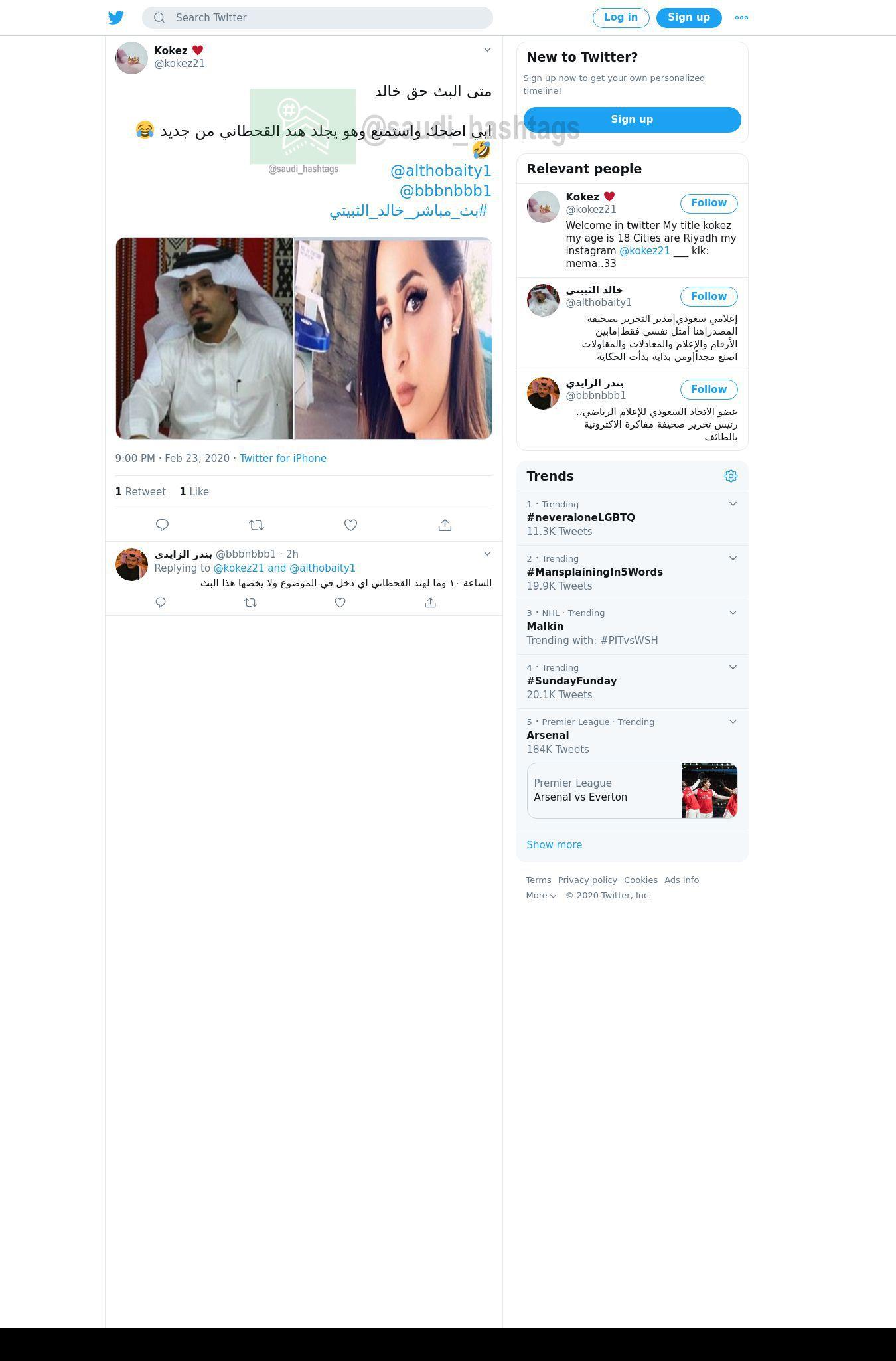 لقطة لاول تغريدة في هاشتاق #بث_مباشر_خالد_الثبيتي