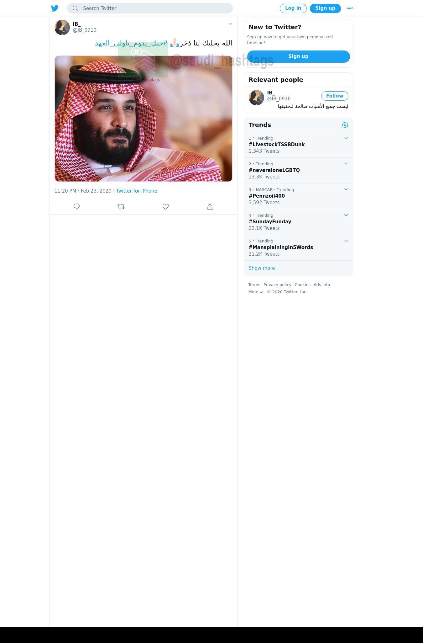لقطة لاول تغريدة في هاشتاق #حبك_يدوم_ياولي_العهد