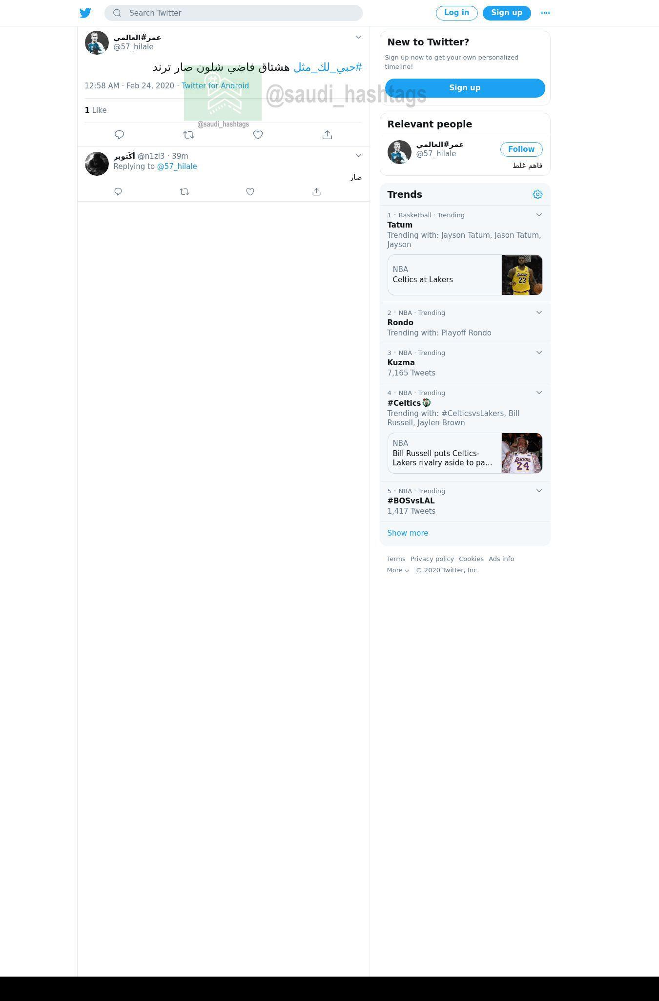 لقطة لاول تغريدة في هاشتاق #حبي_لك_مثل