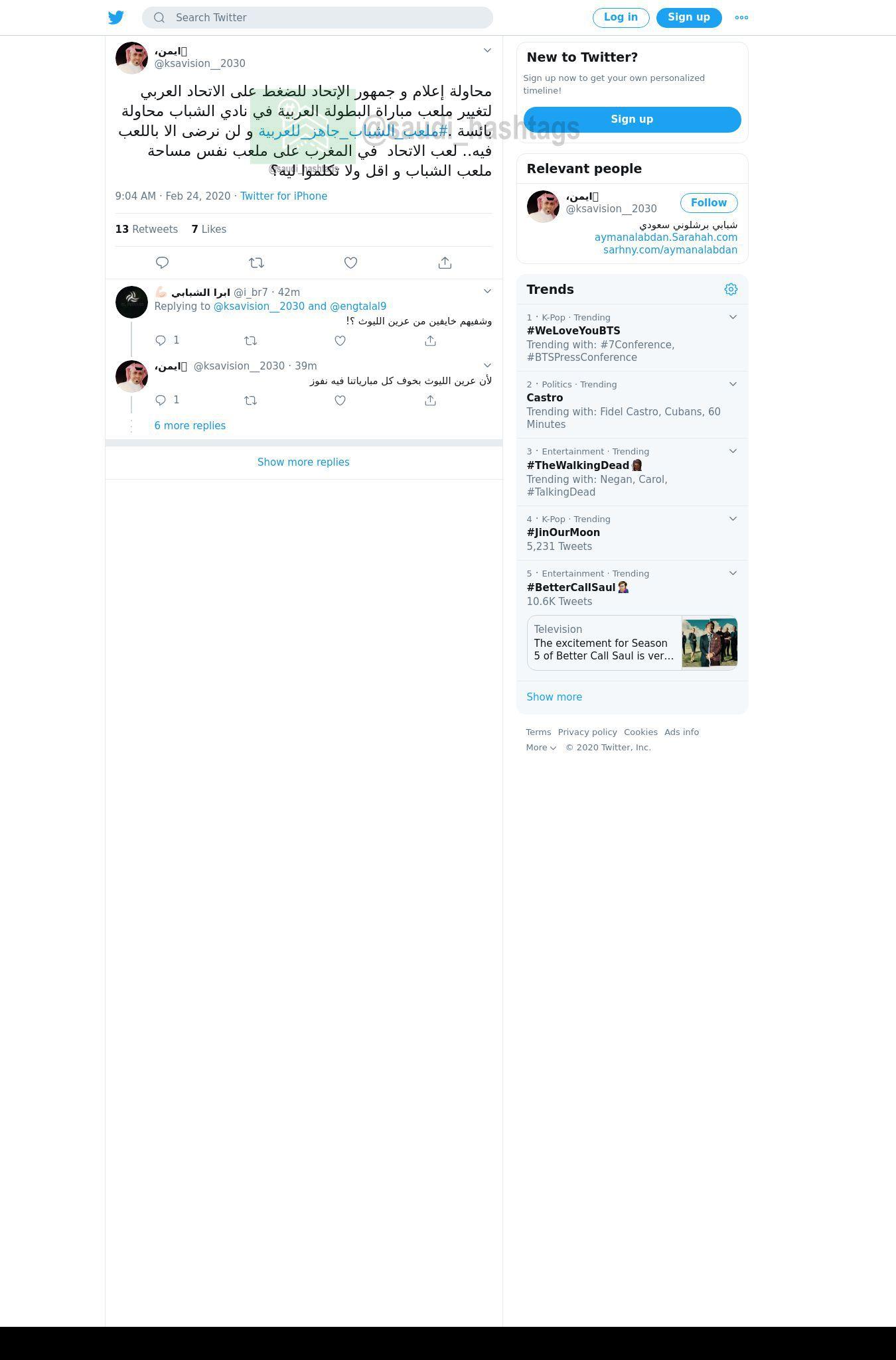 لقطة لاول تغريدة في هاشتاق #ملعب_الشباب_جاهز_للعربيه