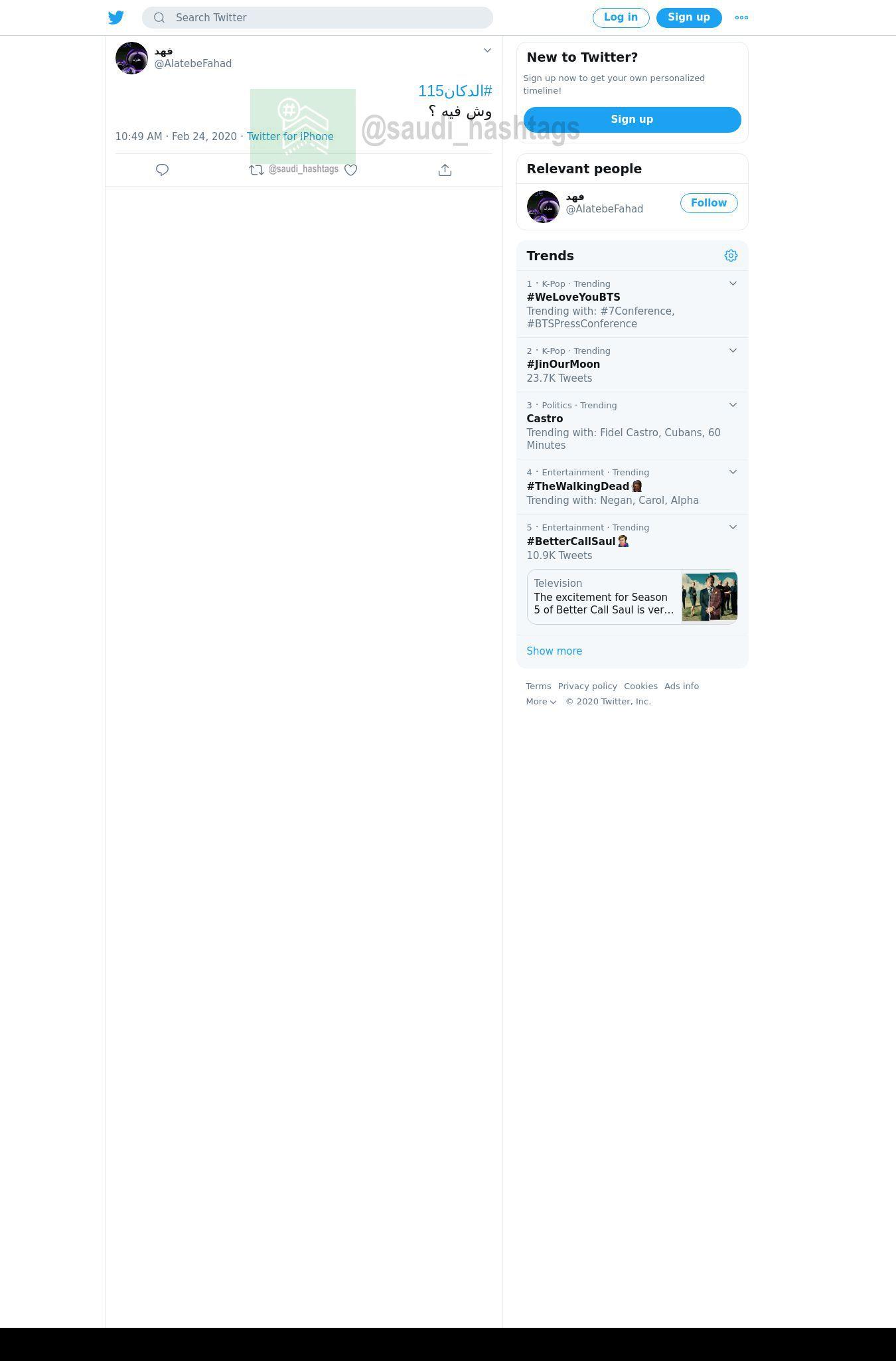 لقطة لاول تغريدة في هاشتاق #الدكان115