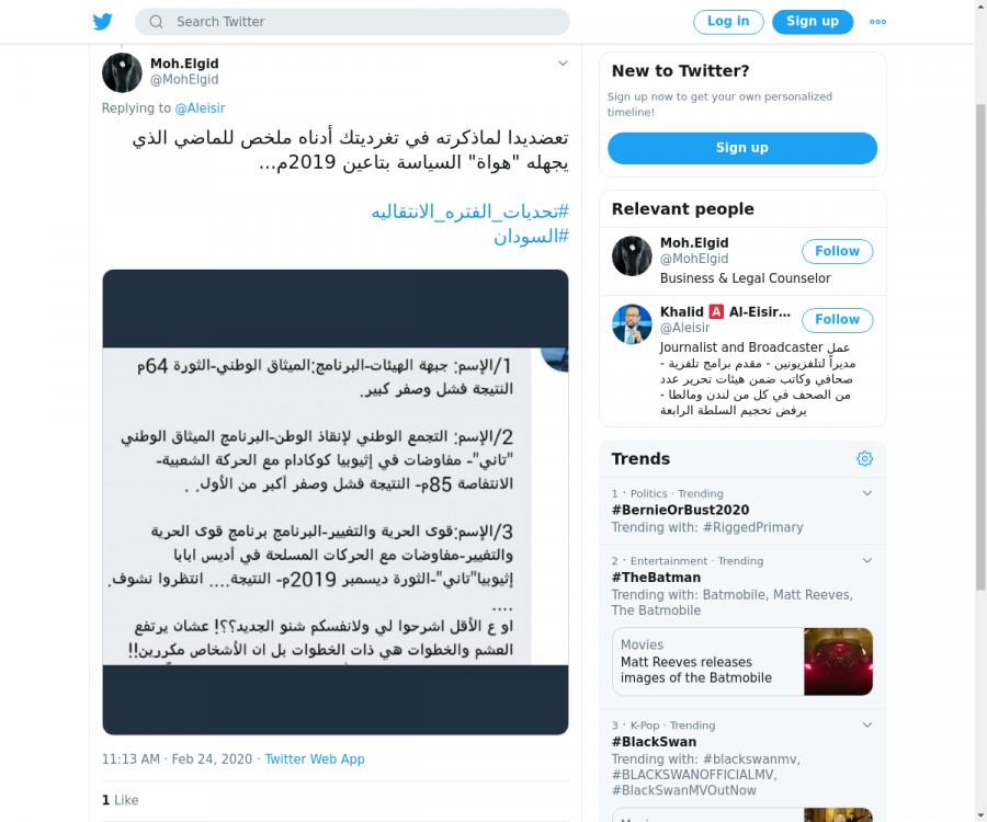 لقطة لاول تغريدة في هاشتاق #السودان