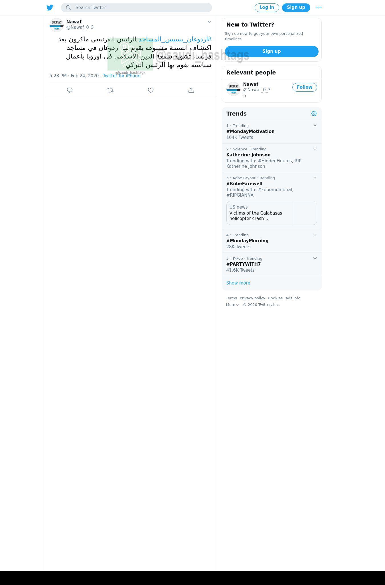 لقطة لاول تغريدة في هاشتاق #اردوغان_يسيس_المساجد