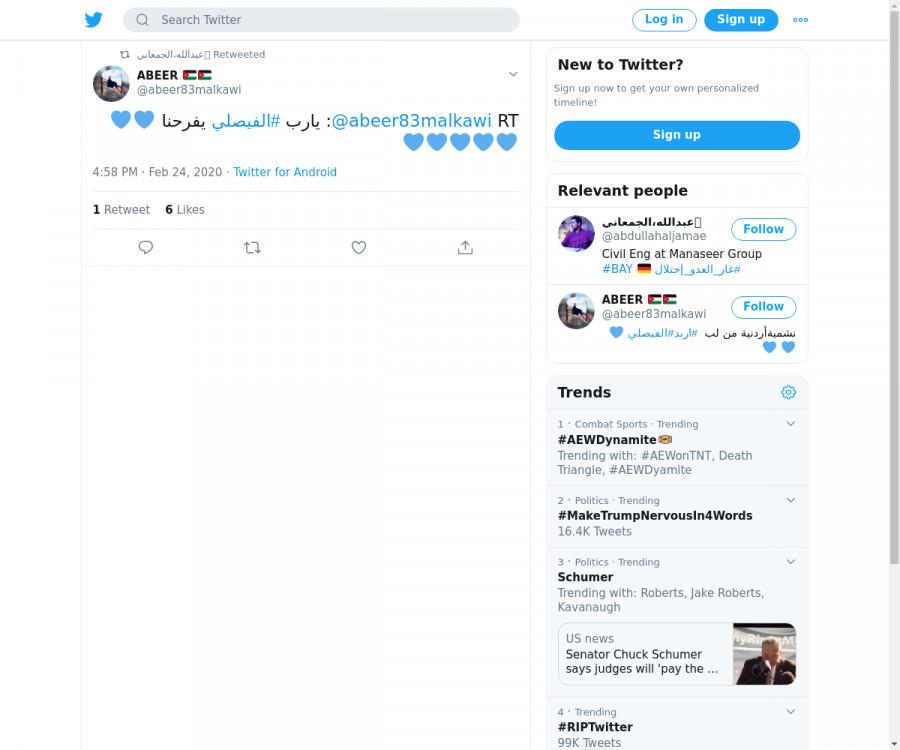 لقطة لاول تغريدة في هاشتاق #الفيصلي