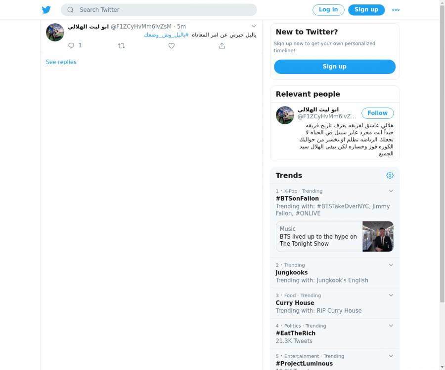 لقطة لاول تغريدة في هاشتاق #ياليل_وش_وضعك