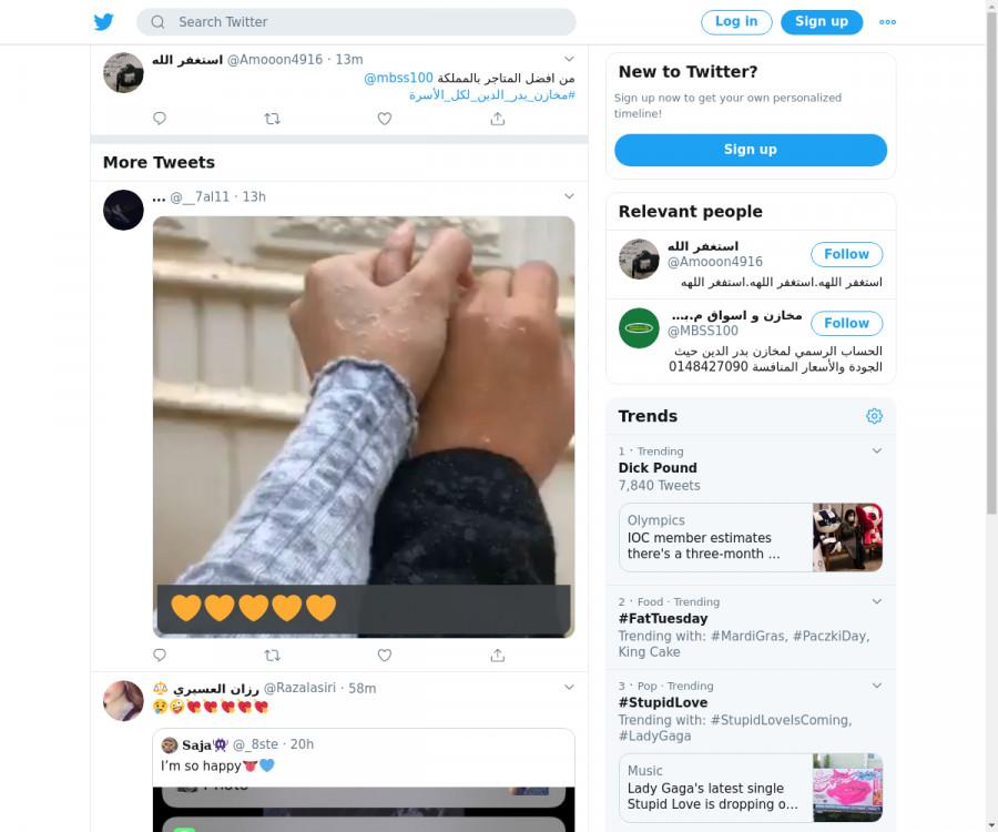 لقطة لاول تغريدة في هاشتاق #مخازن_بدر_الدين_لكل_الاسره