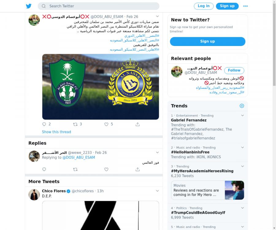 لقطة لاول تغريدة في هاشتاق #النصر_الاهلي_كلاسيكو_السعوديه