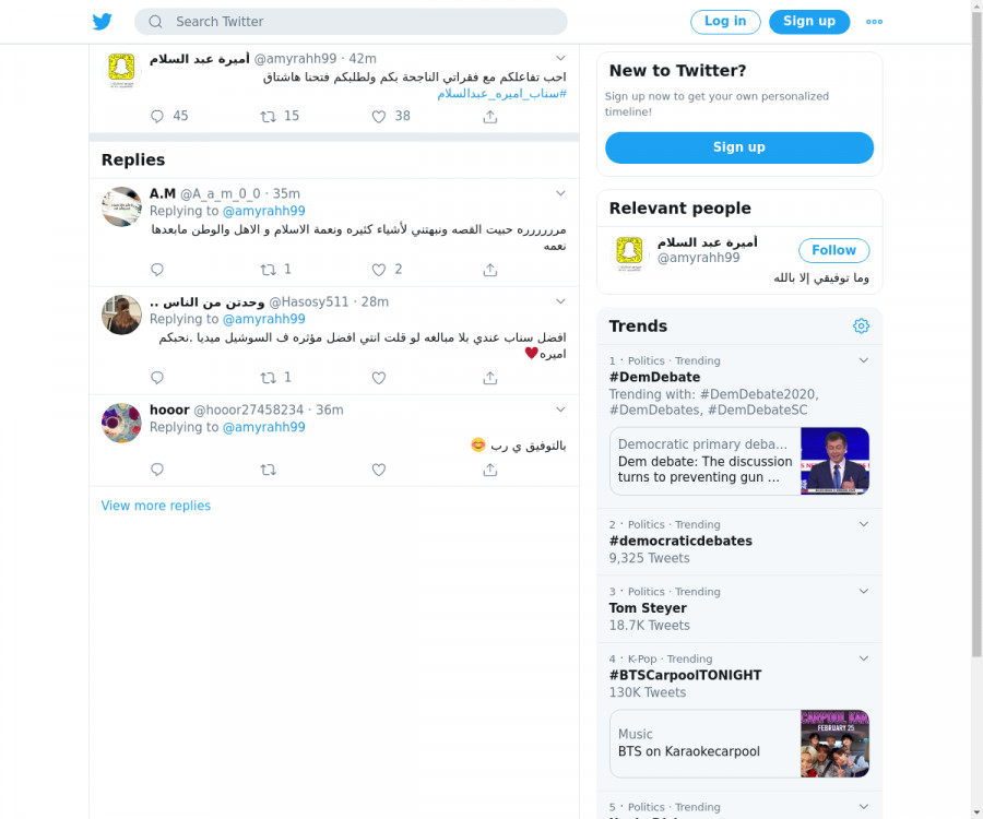 لقطة لاول تغريدة في هاشتاق #سناب_اميره_عبدالسلام