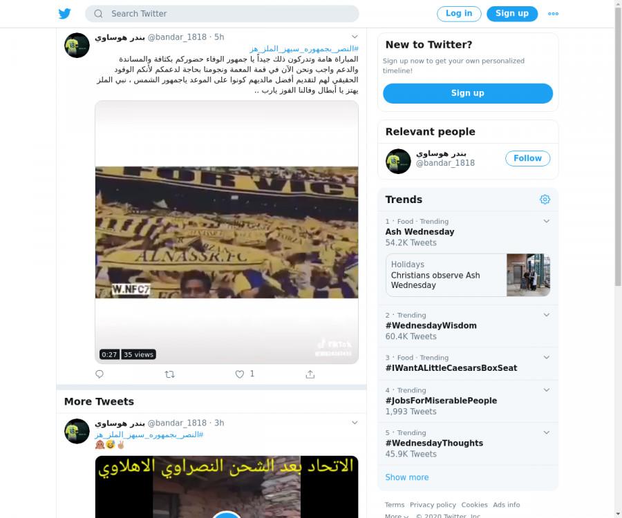 لقطة لاول تغريدة في هاشتاق #النصر_بجمهوره_سيهز_الملز_هز