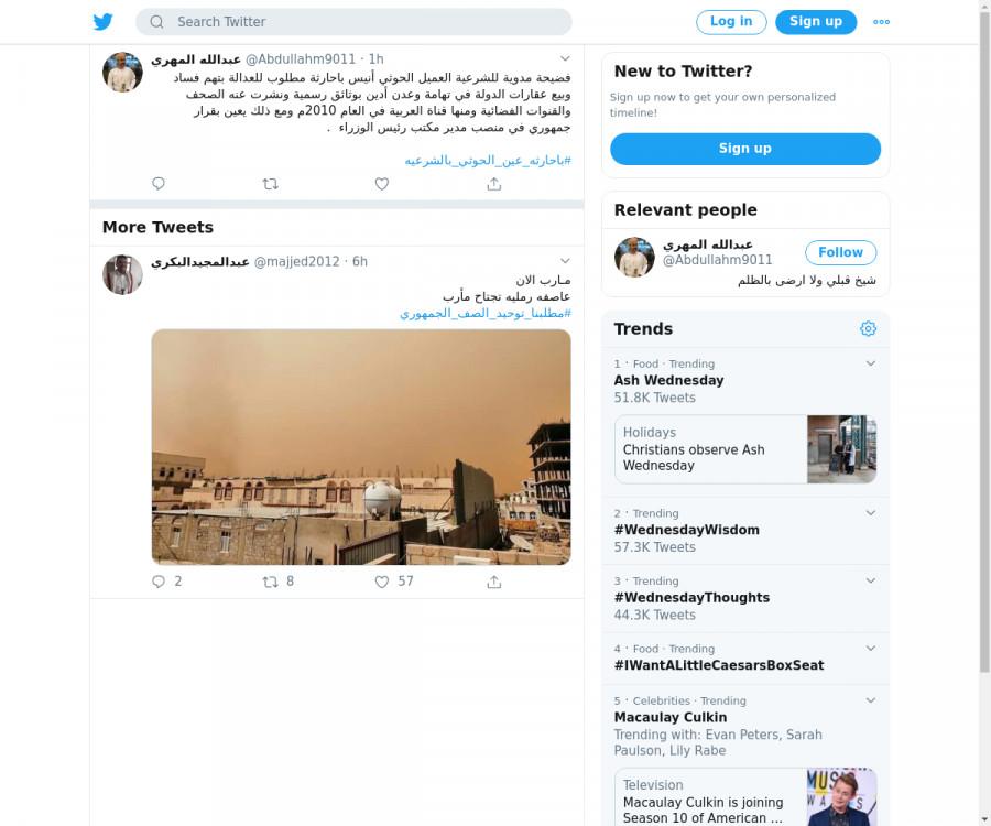 لقطة لاول تغريدة في هاشتاق #باحارثه_عين_الحوثي_بالشرعيه