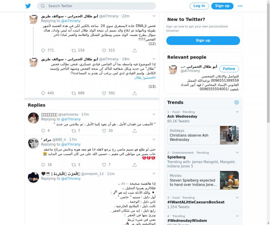 لقطة لاول تغريدة في هاشتاق #افحصوا_طلال