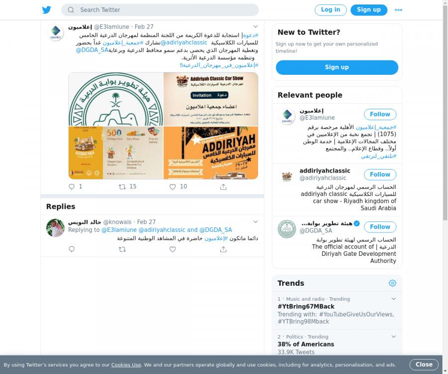 لقطة لاول تغريدة في هاشتاق #اعلاميون_في_مهرجان_الدرعيه5