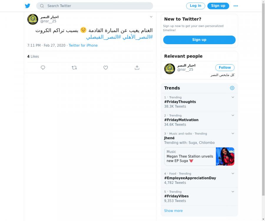 لقطة لاول تغريدة في هاشتاق #النصر_الفيصلي