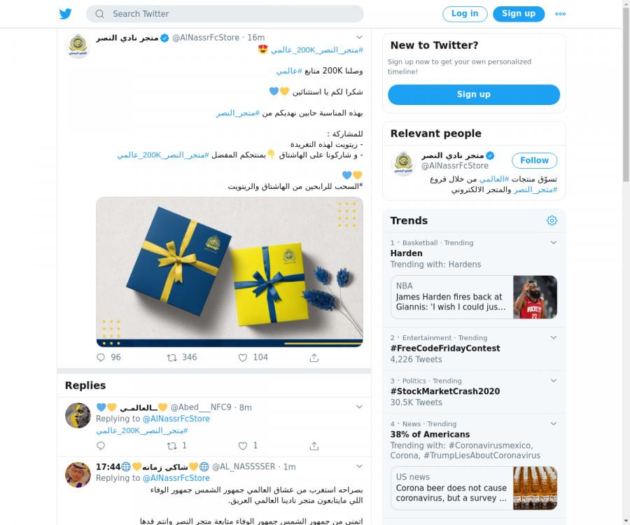 لقطة لاول تغريدة في هاشتاق #متجر_النصر_200K_عالمي