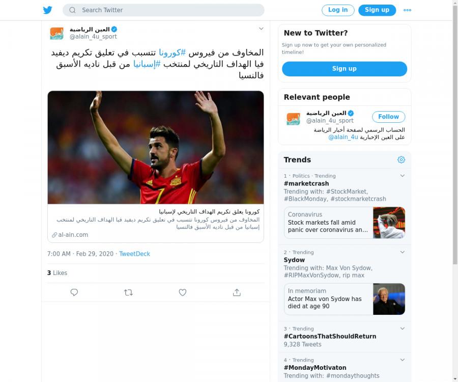 لقطة لاول تغريدة في هاشتاق #اسبانيا