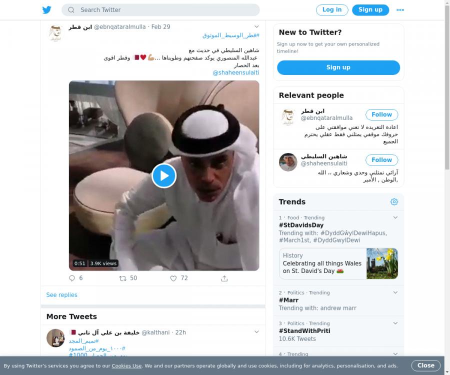 لقطة لاول تغريدة في هاشتاق #قطر_الوسيط_الموثوق