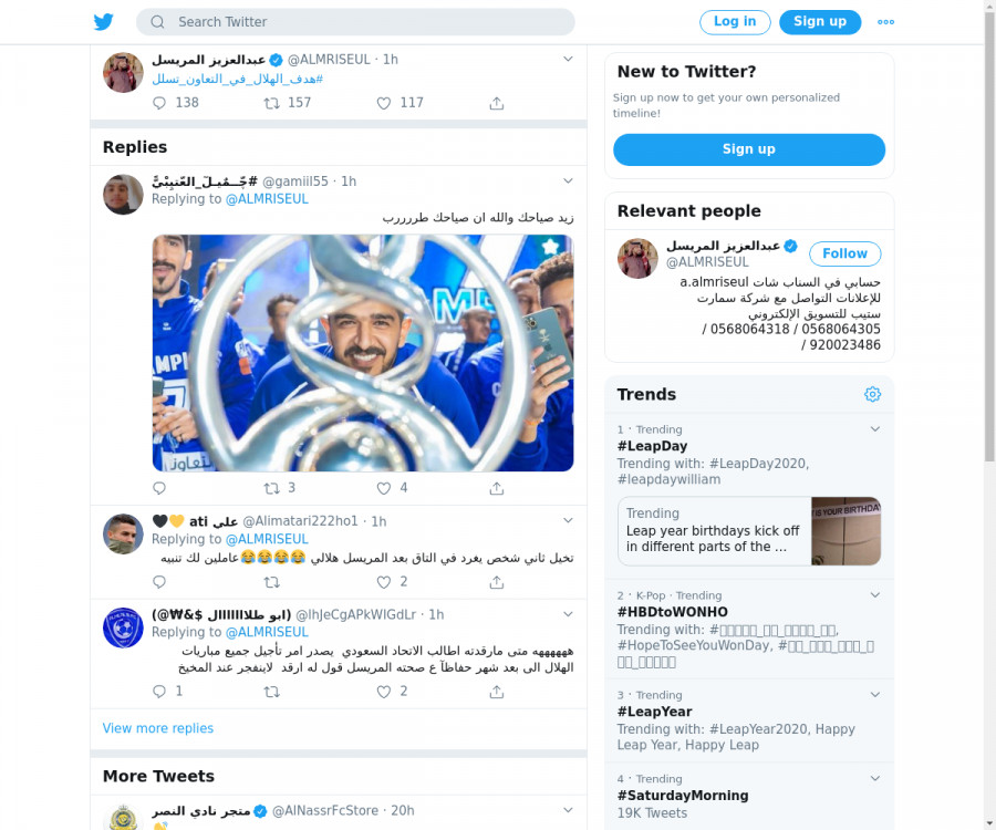 لقطة لاول تغريدة في هاشتاق #هدف_الهلال_في_التعاون_تسلل