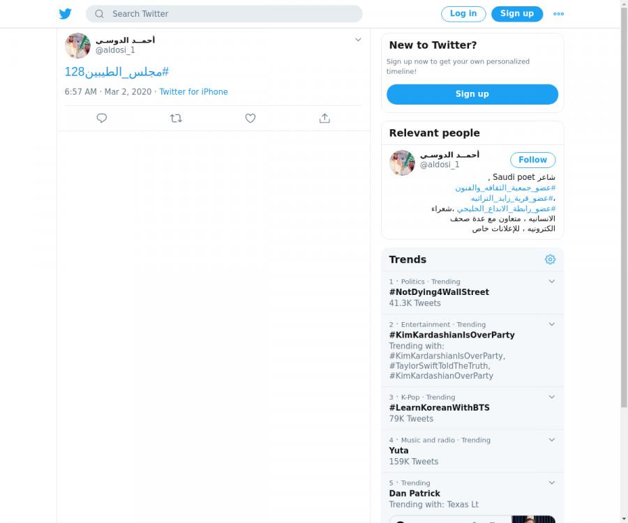 لقطة لاول تغريدة في هاشتاق #مجلس_الطيبين128