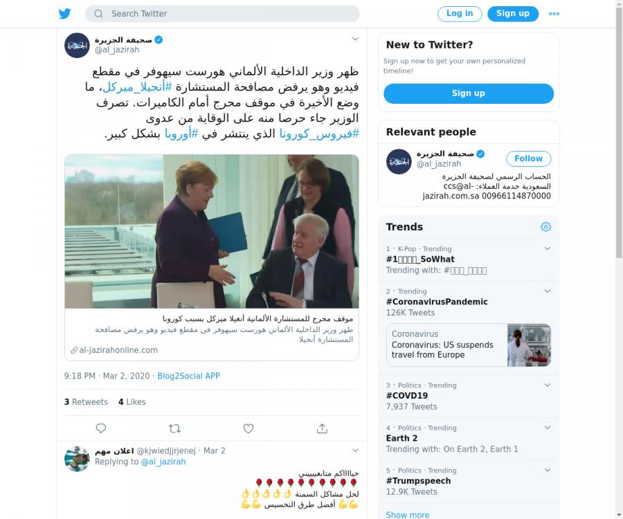 لقطة لاول تغريدة في هاشتاق #اوروبا