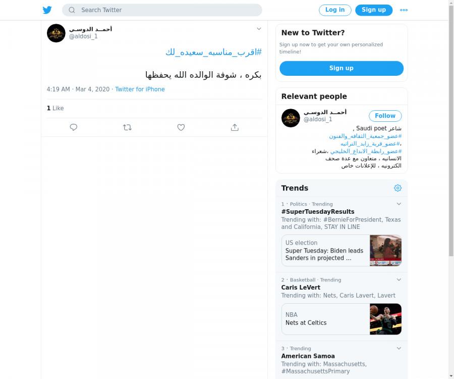 لقطة لاول تغريدة في هاشتاق #اقرب_مناسبه_سعيده_لك