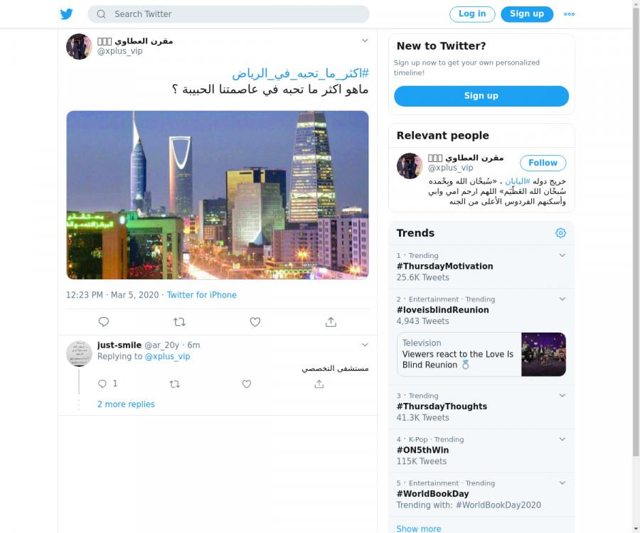 لقطة لاول تغريدة في هاشتاق #اكثر_ما_تحبه_في_الرياض