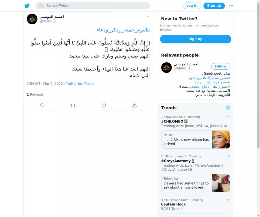 لقطة لاول تغريدة في هاشتاق #اليوم_جمعه_وذكر_ودعاء