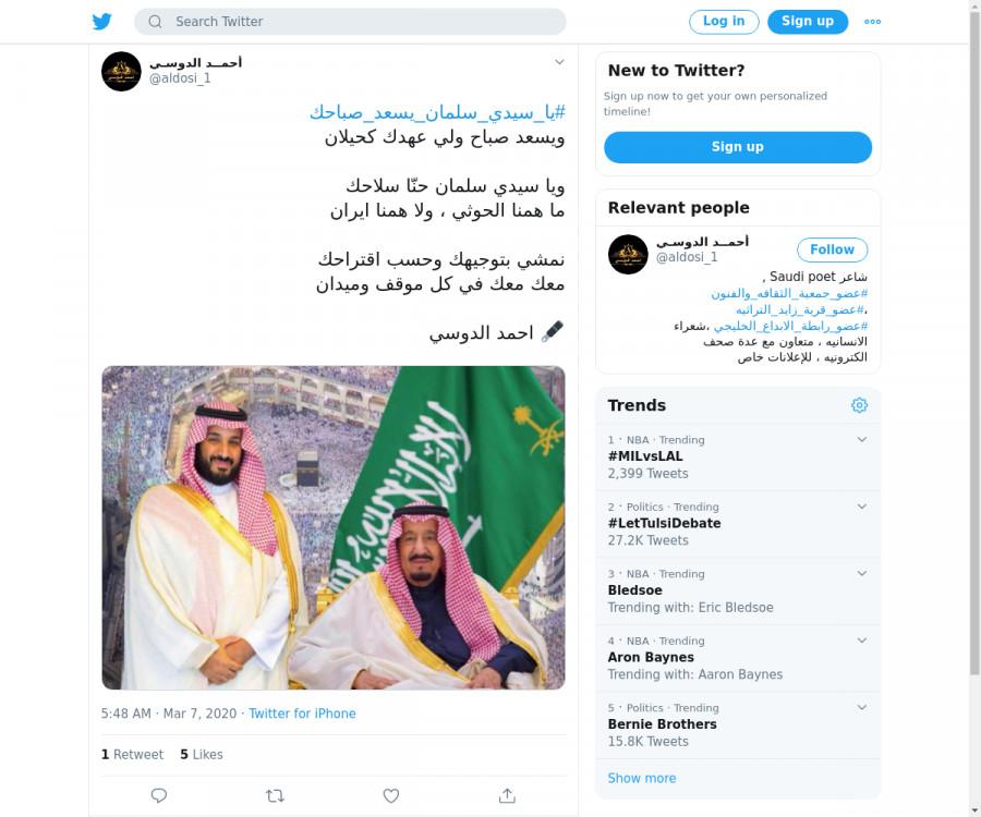 لقطة لاول تغريدة في هاشتاق #يا_سيدي_سلمان_يسعد_صباحك