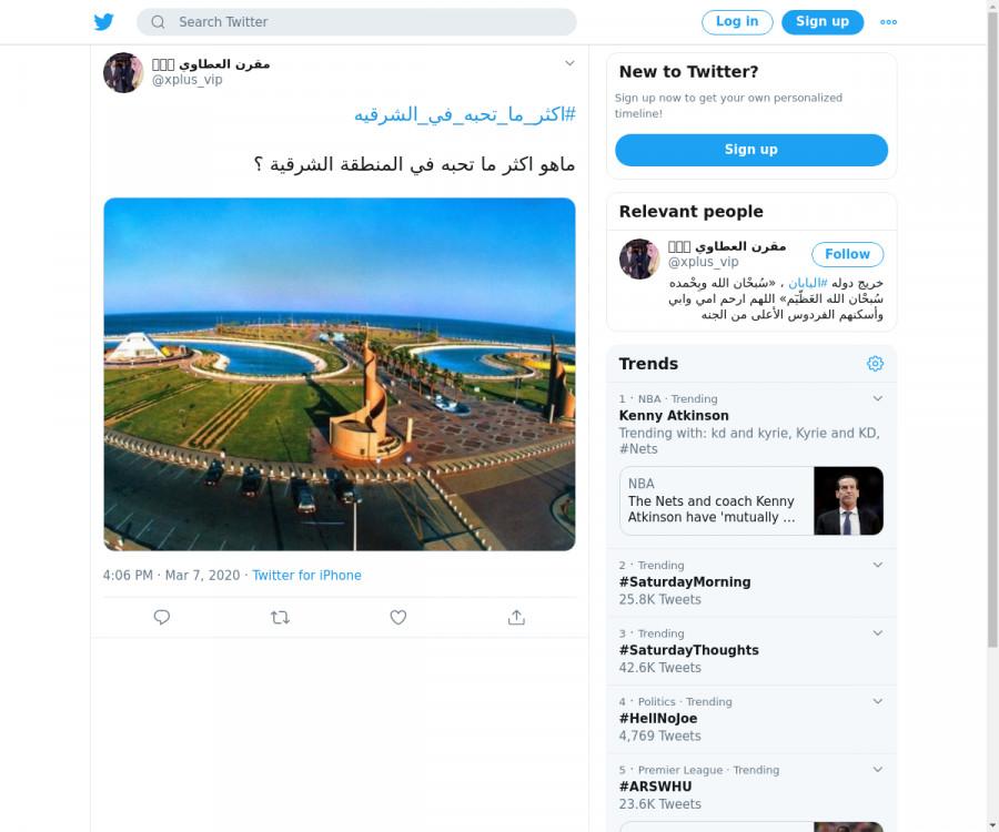 لقطة لاول تغريدة في هاشتاق #اكثر_ما_تحبه_في_الشرقيه
