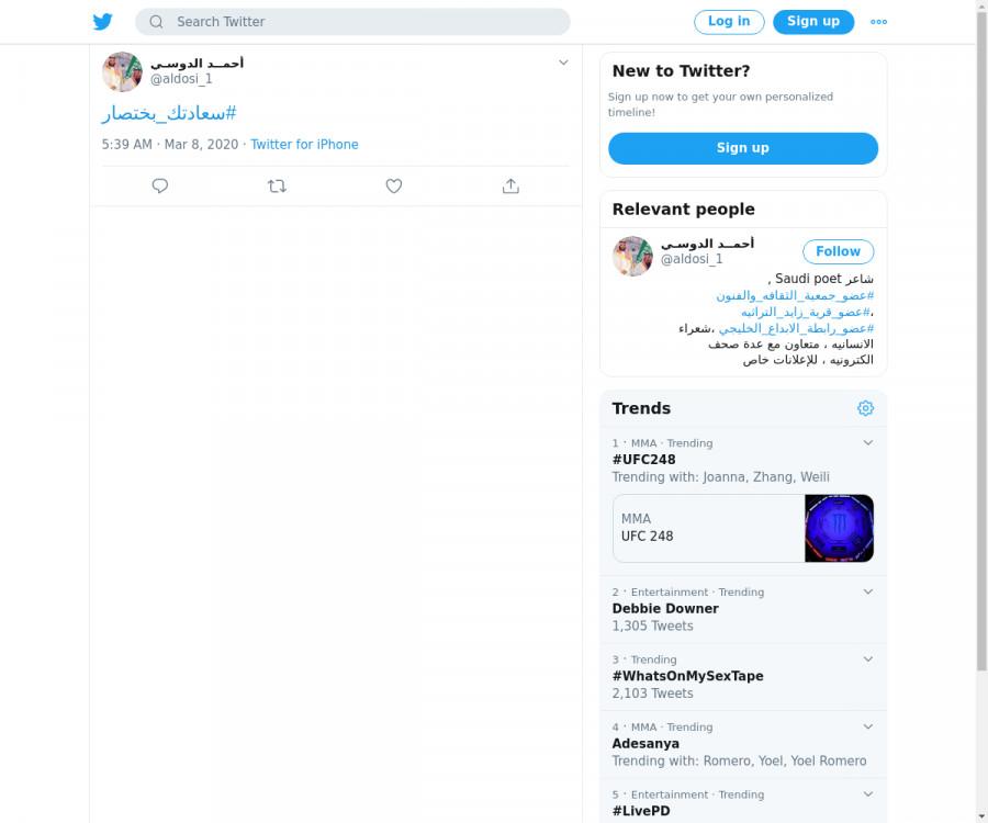 لقطة لاول تغريدة في هاشتاق #سعادتك_بختصار