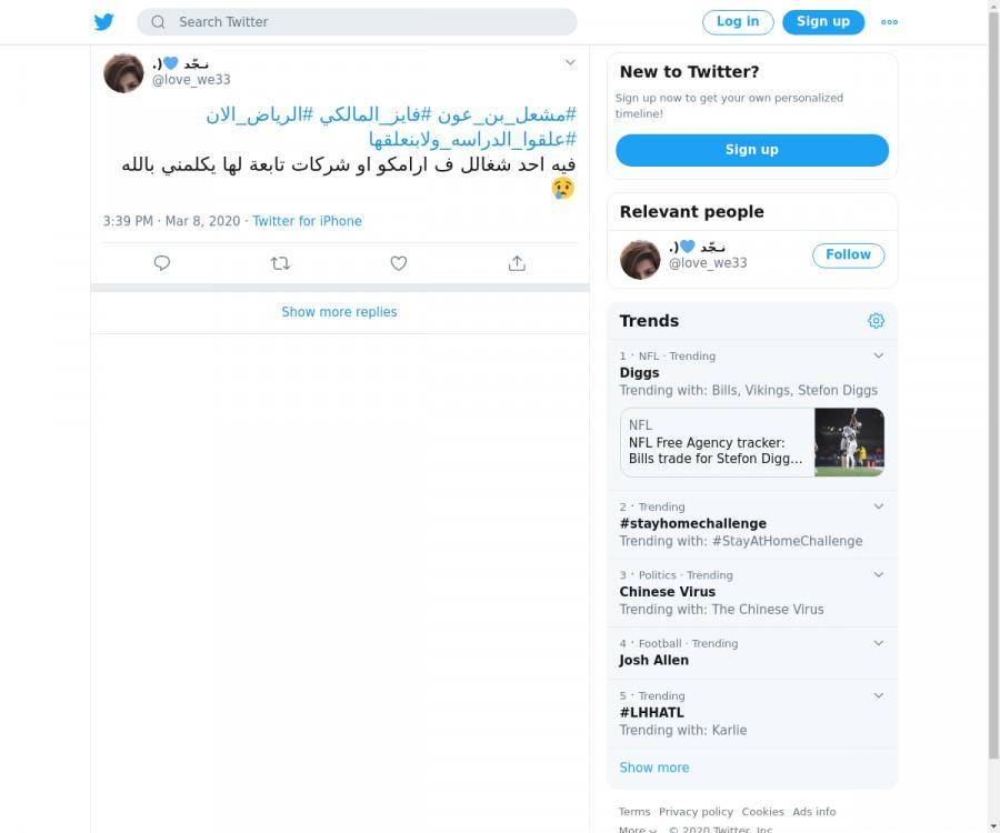 لقطة لاول تغريدة في هاشتاق #فايز_المالكي