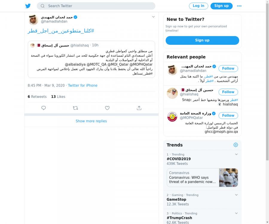 لقطة لاول تغريدة في هاشتاق #كلنا_متطوعين_من_اجل_قطر