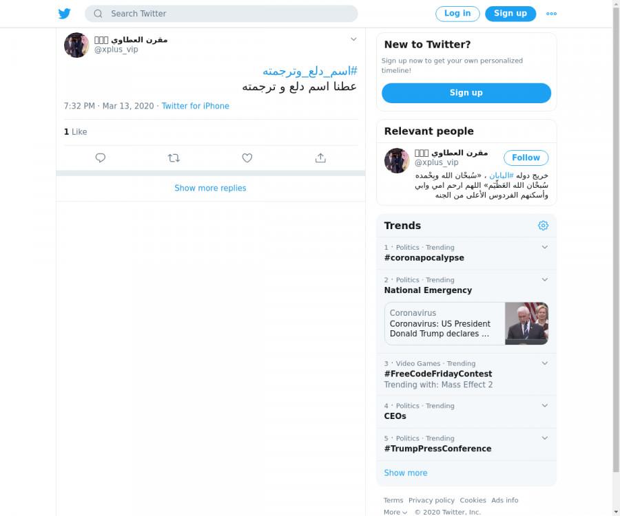 لقطة لاول تغريدة في هاشتاق #اسم_دلع_وترجمته