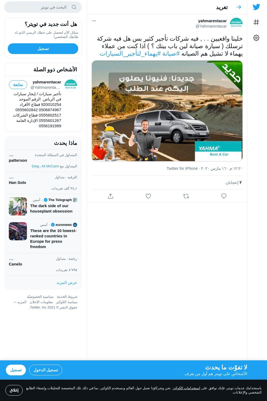لقطة لاول تغريدة في هاشتاق #يهماء_لتاجير_السيارات
