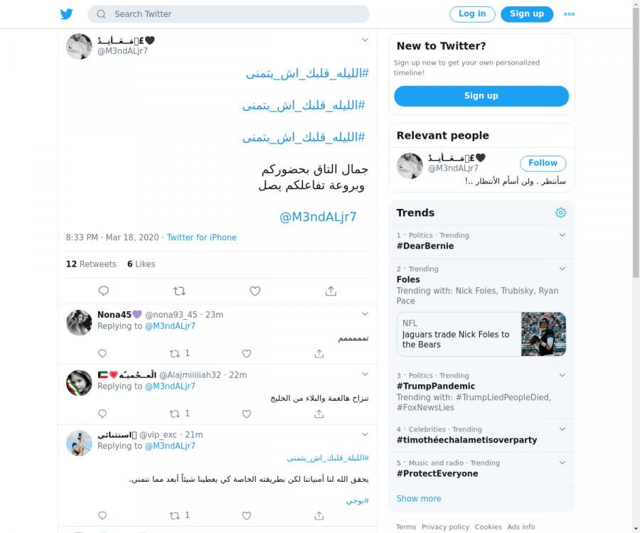 لقطة لاول تغريدة في هاشتاق #الليله_قلبك_اش_يتمني