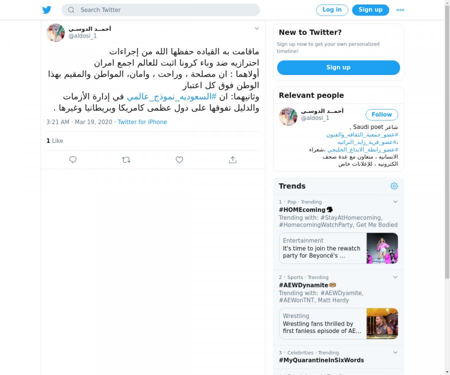 لقطة لاول تغريدة في هاشتاق #السعوديه_نموذج_عالمي