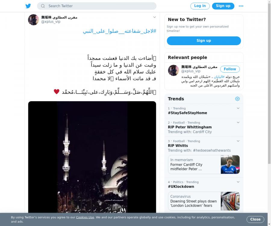 لقطة لاول تغريدة في هاشتاق #لاجل_شفاعته__صلوا_علي_النبي