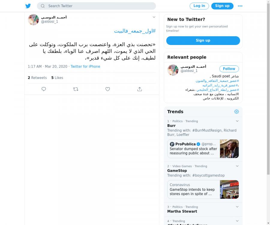 لقطة لاول تغريدة في هاشتاق #اول_جمعه_فالبيت