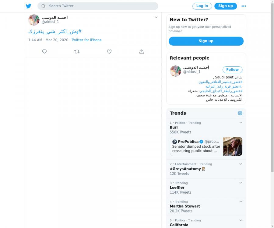 لقطة لاول تغريدة في هاشتاق #وش_اكثر_شي_ينفرزك