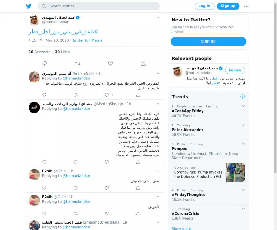 لقطة لاول تغريدة في هاشتاق #قاعد_في_بيتي_من_اجل_قطر