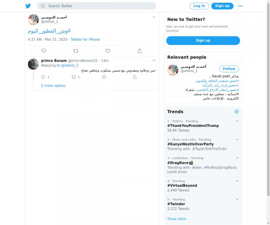 لقطة لاول تغريدة في هاشتاق #وش_الفطور_اليوم