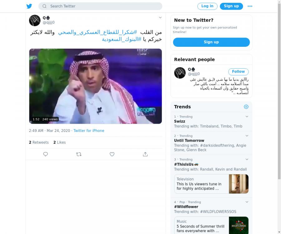 لقطة لاول تغريدة في هاشتاق #شكرا_للقطاع_العسكري_والصحي