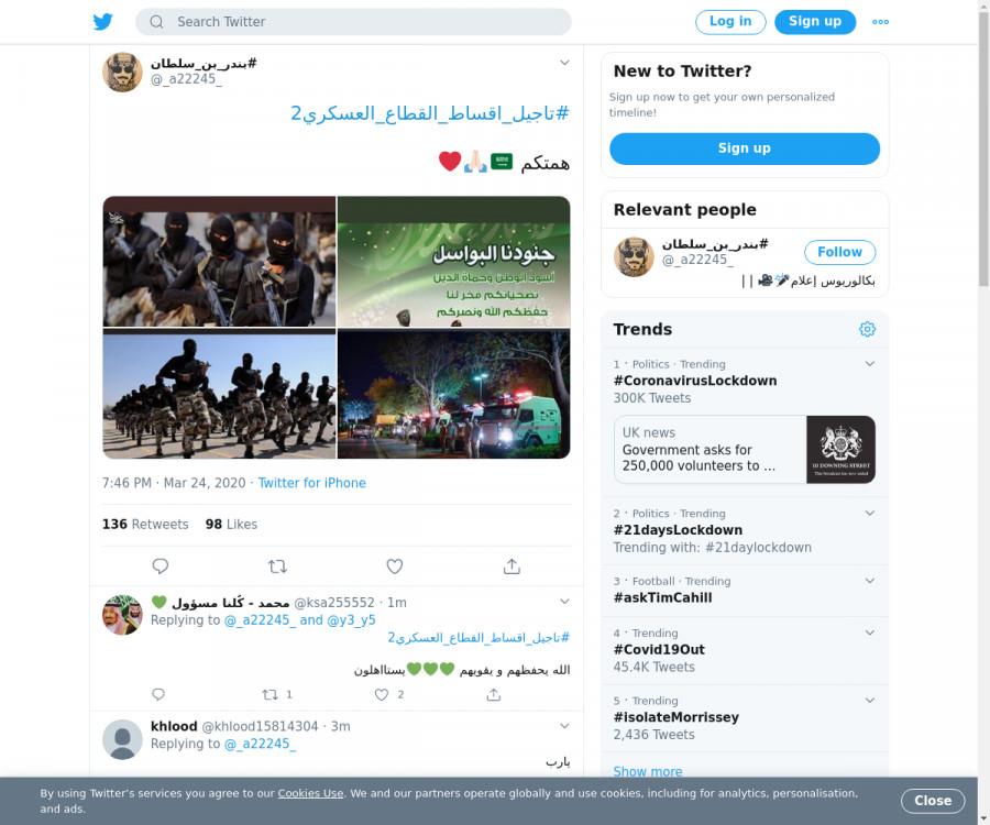 لقطة لاول تغريدة في هاشتاق #تاجيل_اقساط_القطاع_العسكري2