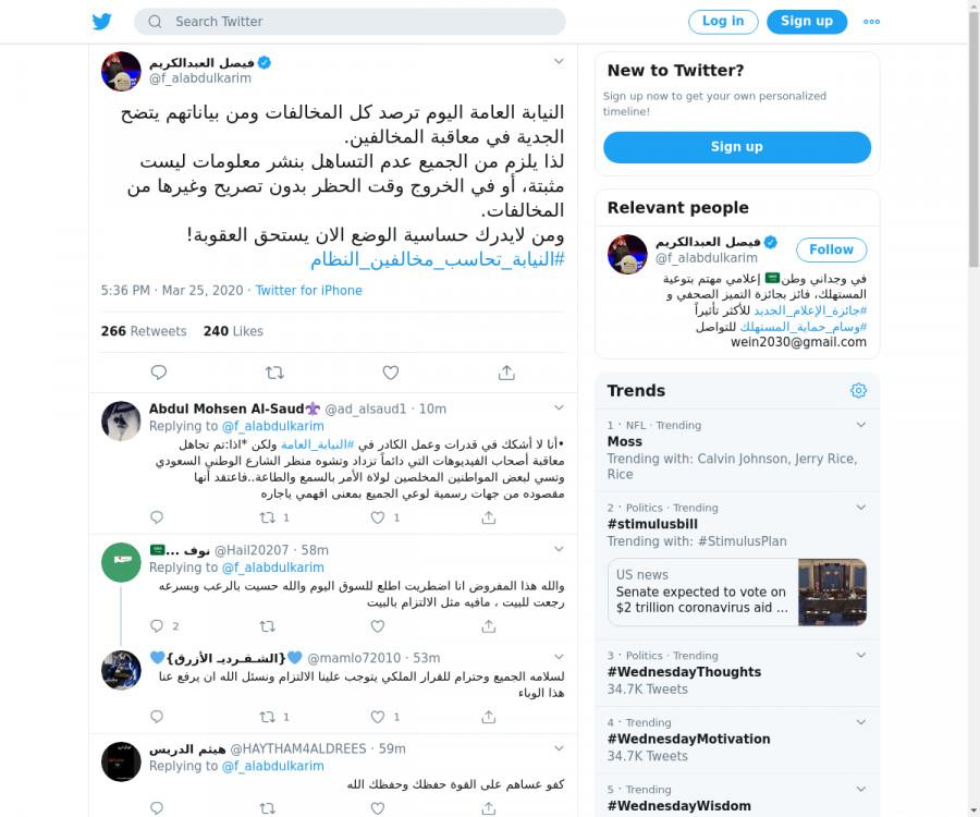 لقطة لاول تغريدة في هاشتاق #النيابه_تحاسب_مخالفين_النظام