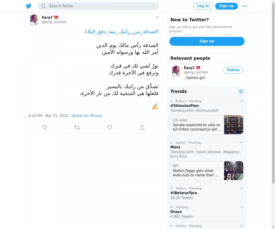 لقطة لاول تغريدة في هاشتاق #صدقه_من_راتبك_بنيه_دفع_البلاء