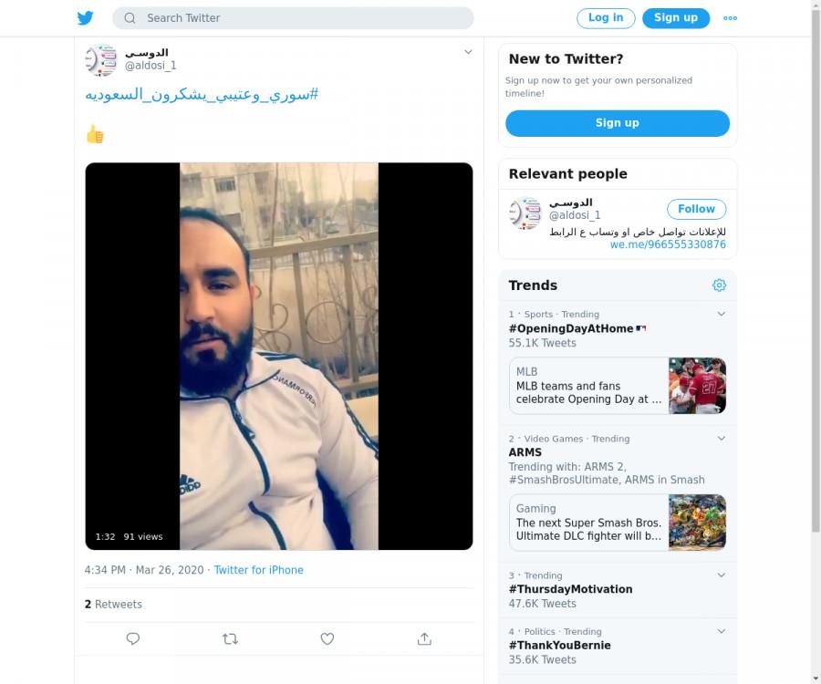 لقطة لاول تغريدة في هاشتاق #سوري_وعتيبي_يشكرون_السعوديه