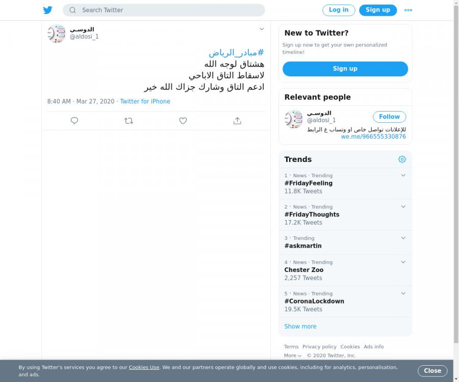 لقطة لاول تغريدة في هاشتاق #مبادر_الرياض