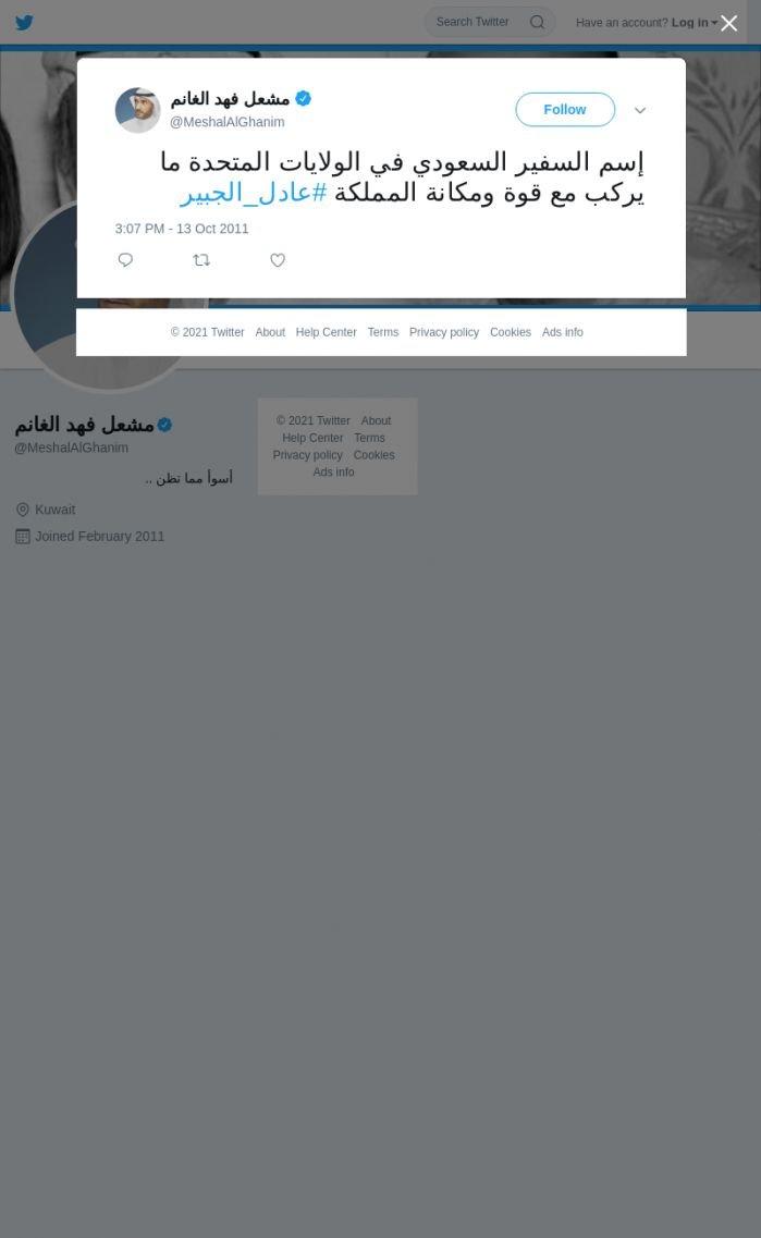 لقطة لاول تغريدة في هاشتاق #عادل_الجبير